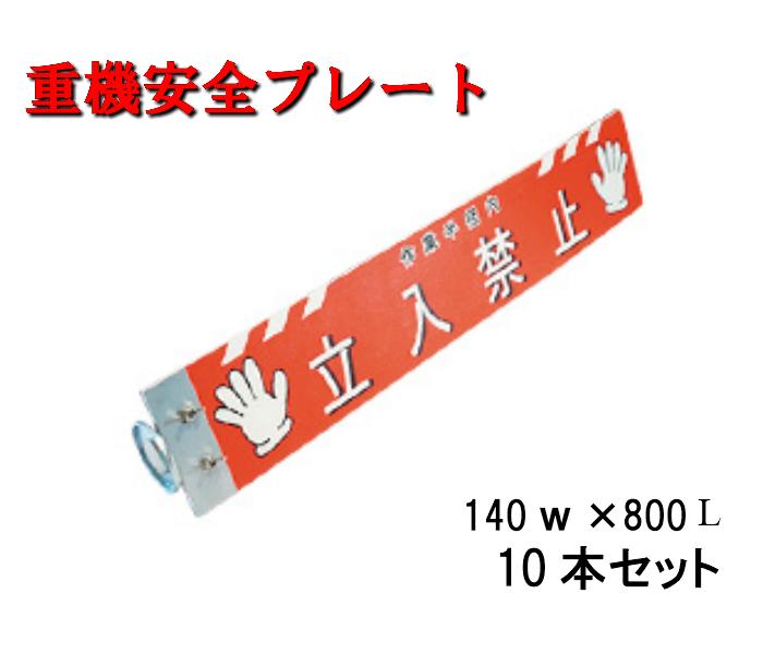 協力マグネットで取りつけ簡単 重機安全プレート スーパーセール 140w×800L 10枚セット 協力マグネットタイプ アラオ 送料無料 重機 日本最大級の品揃え 安全ポール