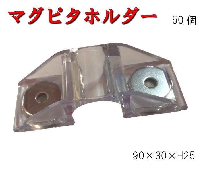 贈呈 送料無料 ビス用の穴あけ不要 驚きの価格が実現 フラットパネルの修復費がかかりません マグピタホルダー 50個セット 仮囲い 強力マグネット ホルダー チューブライト
