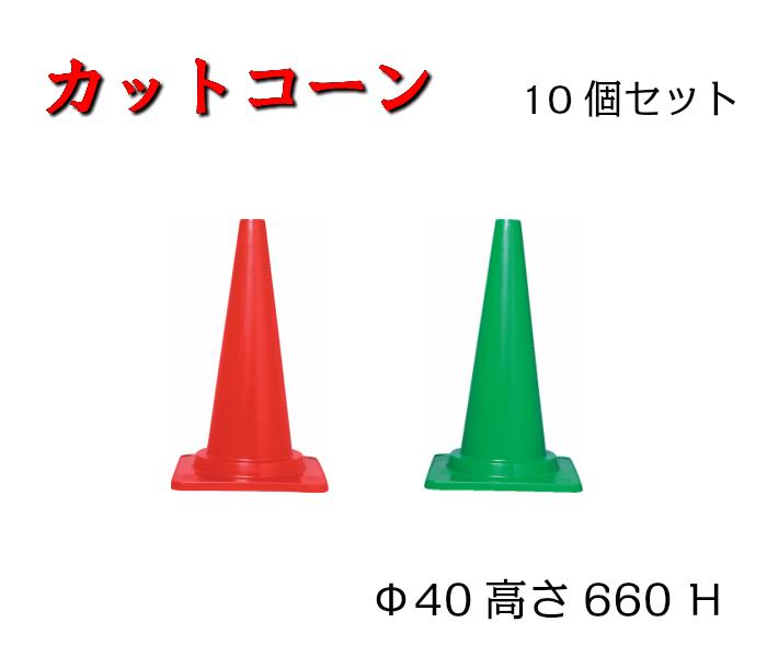 先端がカットされたコーンで オプションの取り付けが容易です 在庫処分 カットコーン Φ40 カラフルコーン 385×385×660H 10本セット 2色 道路 緑 三角コーン 工事 送料無料 現場 大幅にプライスダウン 赤