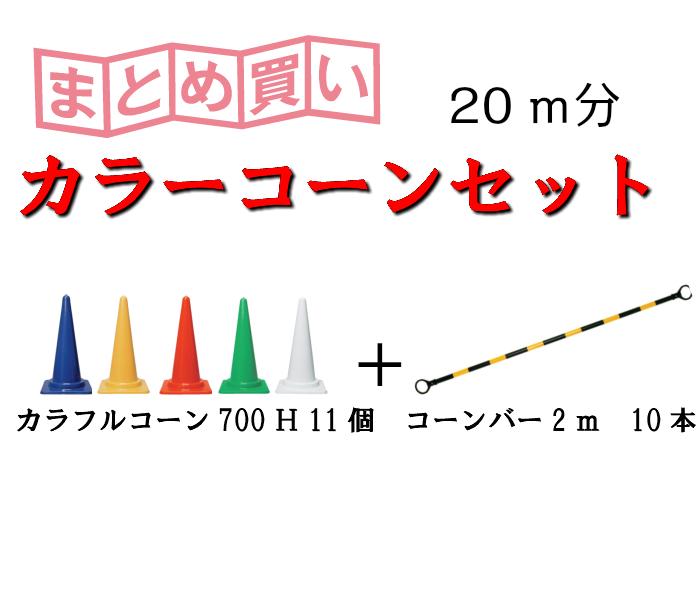 バー付きカラフルコーンセット20m分 5色から選べます カラフルコーンセット 格安 コーン+バーセット 20m分 コーン11個 バー10本 黄黒 赤 工事 白 道路 青 現場 緑 送料無料 黄色