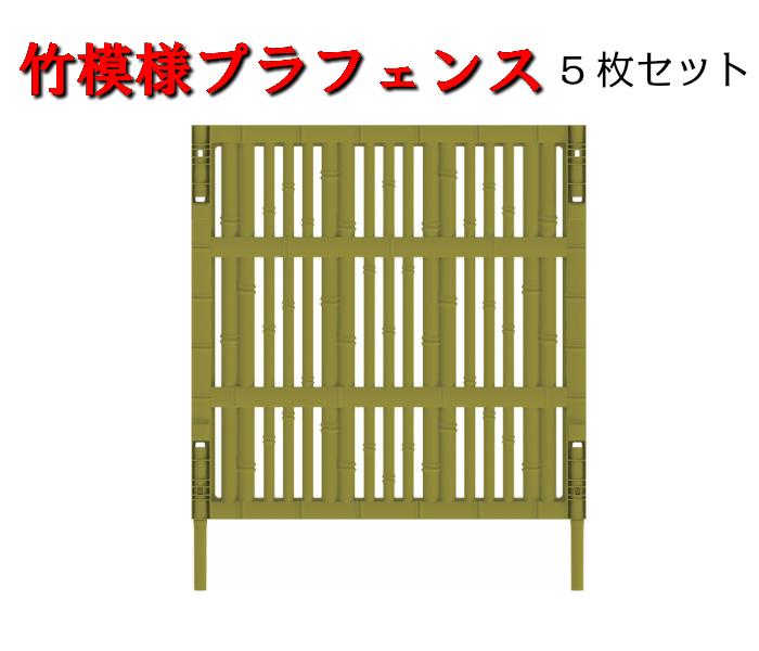竹のもつ独特の風合いで景観のイメージアップに貢献します 竹模様プラフェンス OUTLET SALE プラスチックフェンス 竹 1枚4kg 売れ筋ランキング 5枚セット 送料無料 現場 工事 庭