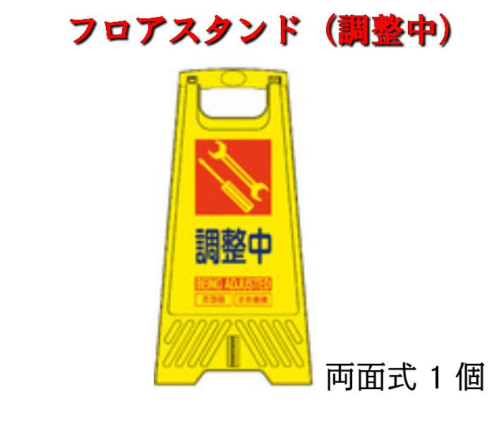 調整中の両面フロアスタンド 置くだけで簡単に表示可能です フロアスタンド 調整中 スタンド 両面式 持ち運び簡単 工事 禁止 [正規販売店] イベント 買物 注意喚起 現場 黄色