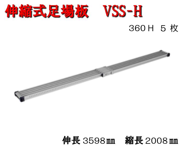 【即日発送】 【伸縮式足場板】VSS-H360 5枚セット 伸長3598mm 縮長2008mm 11.4kg アルインコ 足場板 片面 足場 現場 盆栽, コンタクトレンズーCONTACTLENZOO:18074f3d --- statwagering.com