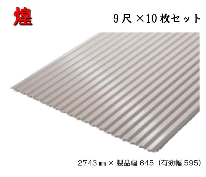 美しくい強い ガルバリウム鋼板の新しい波板登場 煌 波板 9尺×10枚 2743×製品幅645 有効幅597 売れ筋 シャインブロンズ 三星ガルバカラー ナミイタ 遮熱性能 トタン 耐久性能 ガルバリウム 本物 スリースター トタン板 ガルバリュウム