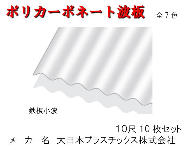 ポリカーボネート素材なので アウトレット☆送料無料 少々の落下物の衝撃 破損などの影響を受けにくい商品です ポリカーボネート波板 鉄板小波10尺10枚 大日本プラスチックス株式会社 波板 ダイプラ 店 ポリカ 全7色