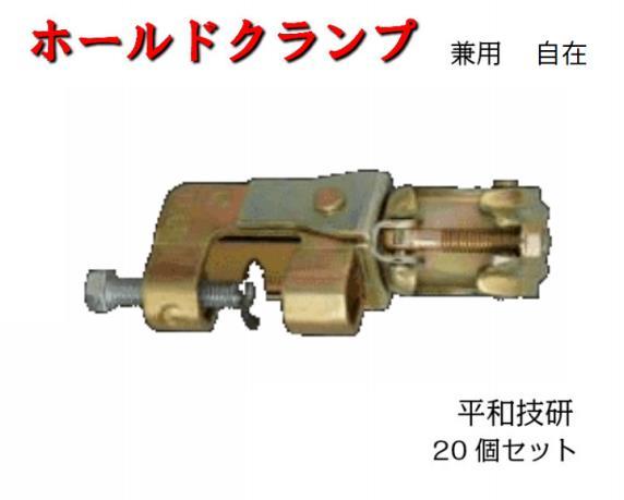 平和技研のクランプ ホールドクランプ 20個セット 自在 販売実績No.1 Φ48.6 Φ42.7 鉄骨用 1個1.02kg 本物 兼用 平和技研 クランプ