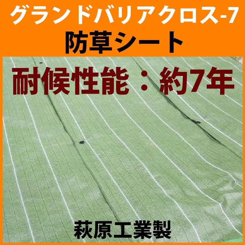 強度と耐候性を高めたグランドバリアクロスのハイグレード品 送料無料 タイムセール おしゃれ グランドバリアクロス-7 GBC-7 防草シート 耐候性能:約7年 幅1.0m 萩原工業製