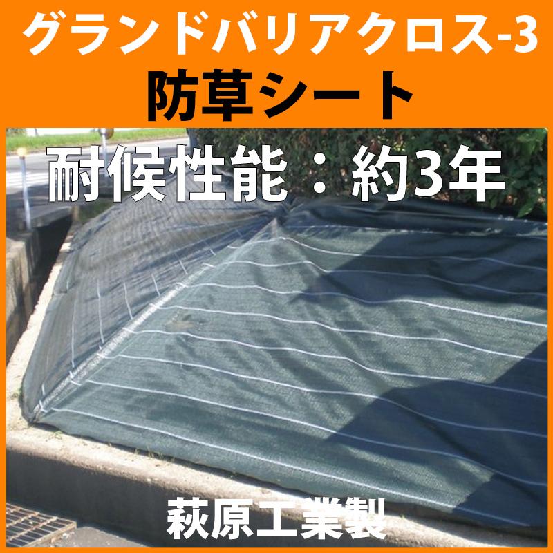 人気の定番 通気性 高品質新品 透水性を兼ね備えた新製法の土木クロス 送料無料 グランドバリアクロス-3 GBC-3 萩原工業製 防草シート 耐候性能:3年 幅2.0m