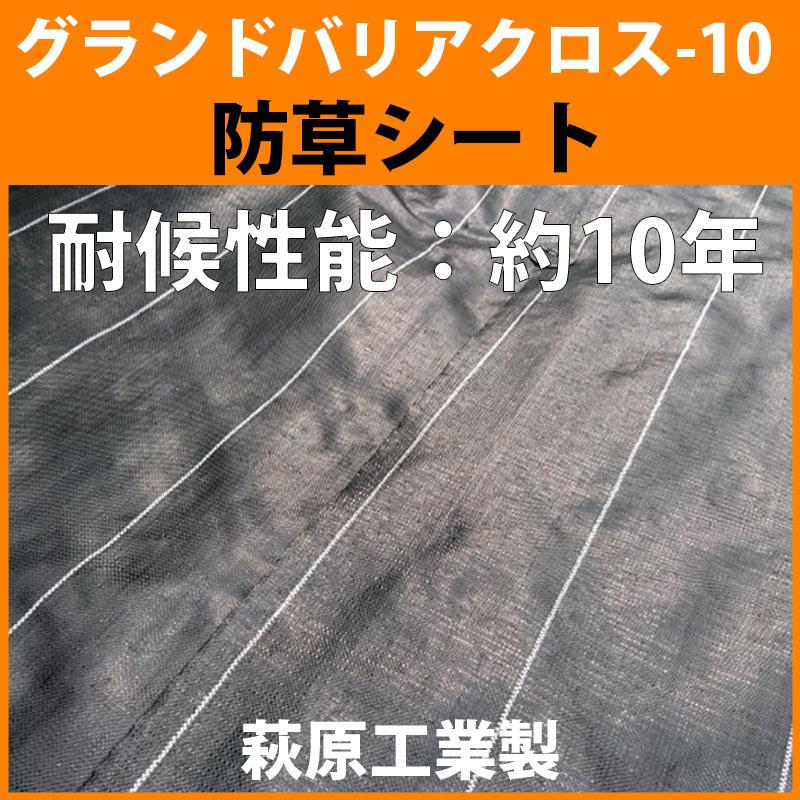 強度と耐候性を高めたグランドバリアクロス 防草シート 送料無料 信頼 グランドバリアクロス-10 透水性 GBC-10 萩原工業製 幅1.0m 耐候性能:約10年 高品質新品