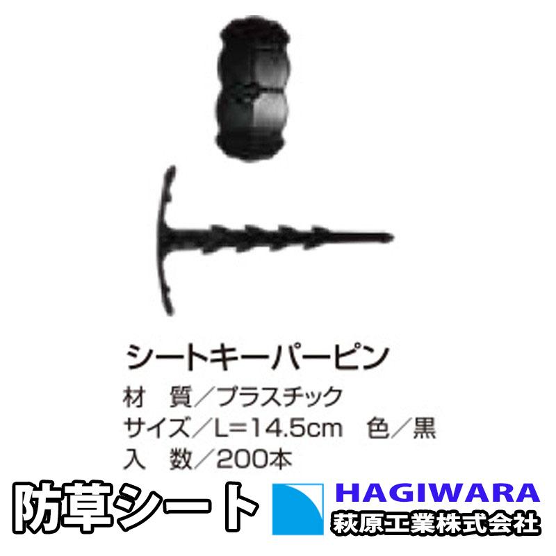 グランドバリアクロス ピン 防草シート シートキーパー 送料無料 新品 14.5cm 登場大人気アイテム 200本セット