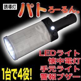 保安用品:工事灯 祝日 警告灯 誘導灯:誘導灯 誘導灯 パトろーるん 新入荷 流行 DIY