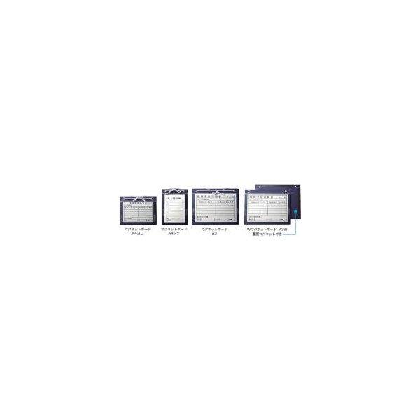 人気海外一番 保安用品:標識 新作送料無料 表示:マグネットボード DIY Wマグネットボード 10枚入 A3W アラオ製