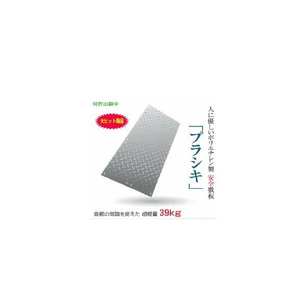 養生敷板 マット類:ポリエチレン製 OUTLET SALE 店舗 DIY 4-8 プラシキ