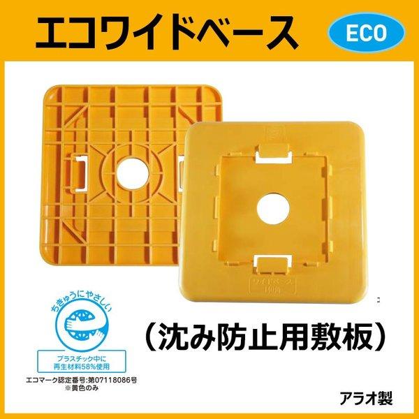 アラオ:ベース ジャッキベース DIY 卸売り エコワイドベース アラオ製 50枚入 蔵 沈み防止様式板 140角