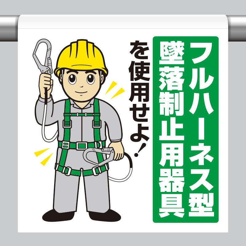 限定品 単管パイプに簡単に取り付け可能な標識 正規品送料無料 ワンタッチ取付標識 フルハーネス墜落制止 単管パイプ