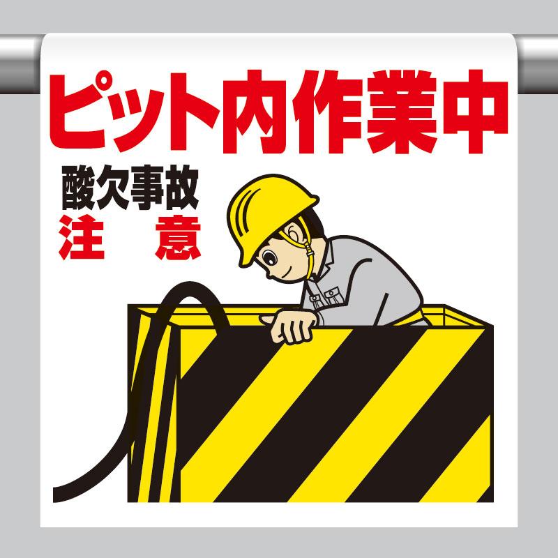 単管パイプに簡単に取り付け可能な標識 ワンタッチ取付標識 在庫あり ピット内作業中 単管パイプ 即納