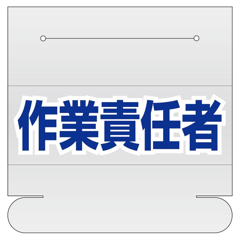 軟質ビニール166×165 正規品スーパーSALE×店内全品キャンペーン ヘルタイ用ネームカバー作業責任者 ◆セール特価品◆ 品番:377-514