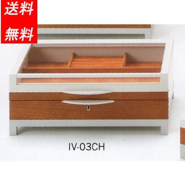 ジュエリーボックス 宝石箱 ジュエリーケース アクセサリーケース メンズ 男性用 木製 IVI イヴィ IV-03 送料無料