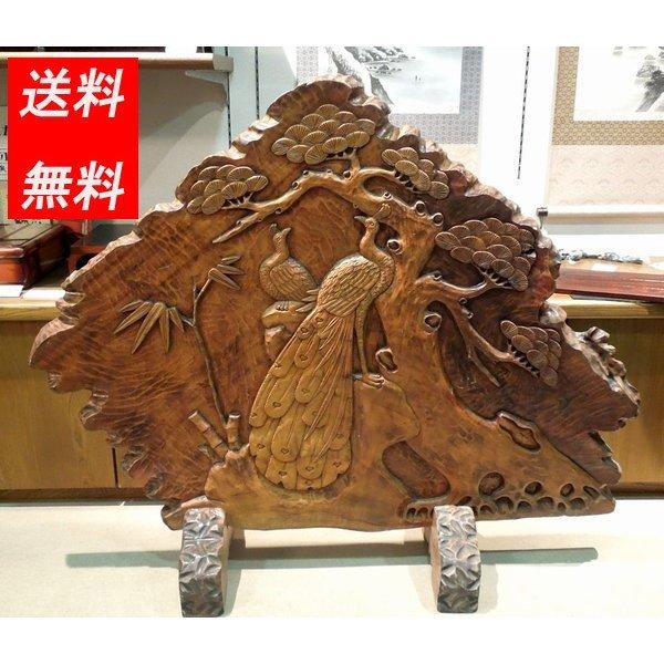 日本製 銘木 衝立 孔雀 送料無料