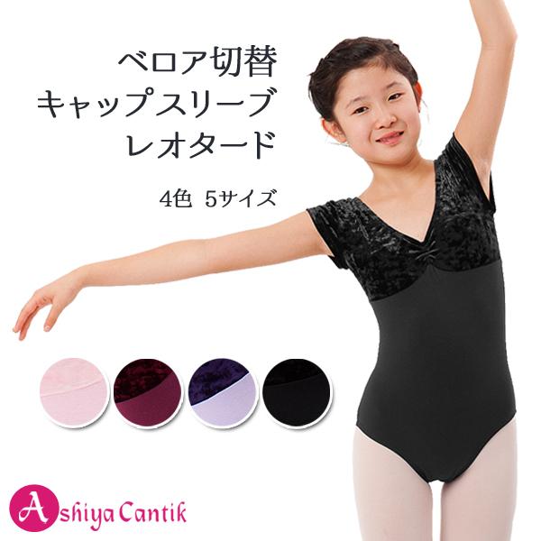 3e4eca6a8 Ballet Goods Ashiya-Cantik  Nice chest velvet transition. 130   140 ...