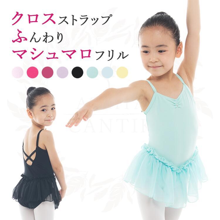 유아 체형에도 足長 효과 확실 디자인 장 티 < rsk01 > 발레 연습 레 아 키즈 용!