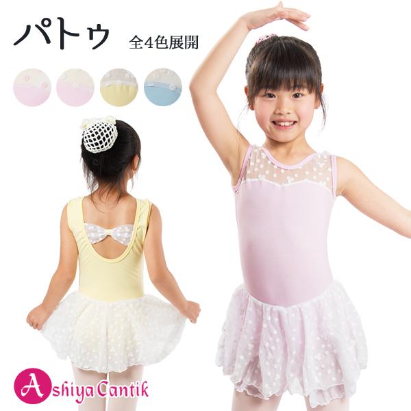 3b7bfc1f5 Ballet Goods Ashiya-Cantik  Ballet practice leotards for children ...