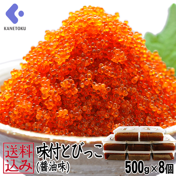 Seasoned with flying fish roe (dipped in soy sauce) 500 g x 8 pieces  jumping child types Tobiko fly girl fly eggs and erosions Fei sushi *