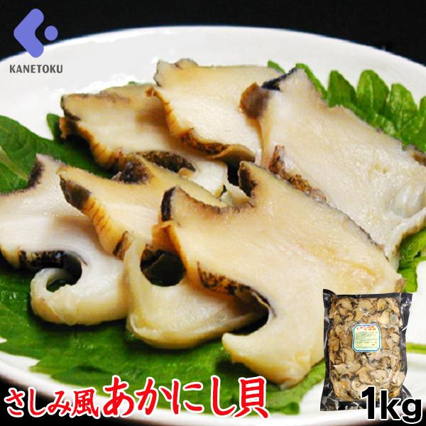 大き目のあかにし貝を使用しているので 肉厚でコリコリとした食感が楽しめます 大容量 業務用 さしみ風あかにし貝 1kg おつまみ つまみ 国内正規品 酒の肴 ☆最安値に挑戦 珍味