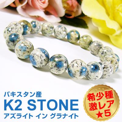 K2 STONE/K2ストーン/ケーツーストーン/アズライト イン グラナイト/ブルーアズライト/グラナイト/ブレスレット/10mm/天然石/パキスタン産