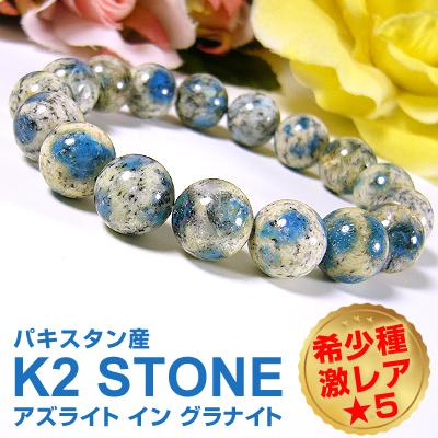 K2 STONE/K2ストーン/ケーツーストーン/アズライト イン グラナイト/ブルーアズライト/グラナイト/ブレスレット/12mm/天然石/パキスタン産