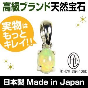 6万6,000円→90%OFF 送料無料 高級ブランド天然宝石/オパール/ペンダントトップ/芦屋ダイヤモンド正規品