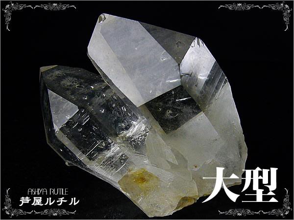 芦屋ルチル/巨大!ブラジル水晶クラスター/天然石パワーストーン浄化用/約890g/P19Jul15「39ショップ」