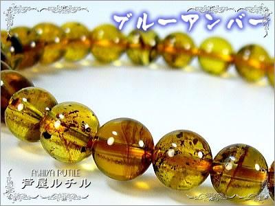 ブルーアンバー(琥珀)/天然石パワーストーンブレスレット7mm【KYO】/P19Jul15