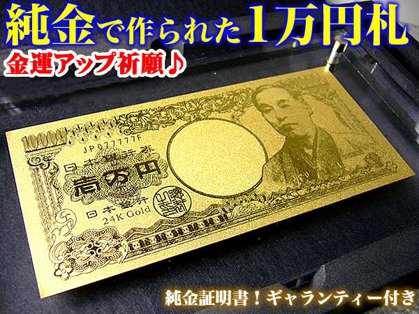 ★完売御礼★純金の1万円札=純金証明書ギャランティー付き=小物「39ショップ」