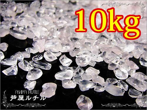 芦屋ルチル/ローズクォーツさざれ10kg/恋愛運の天然石パワーストーン浄化用さざれ石/P19Jul15「39ショップ」