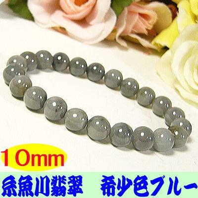 超希少ブルー糸魚川翡翠9~10mmブレスレット芦屋ダイヤモンド正規品