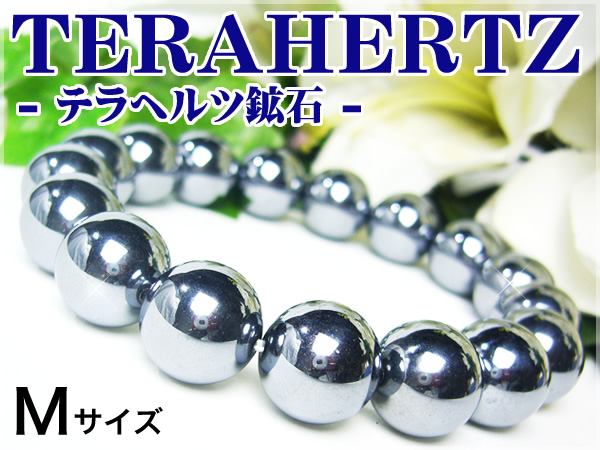 【高品質】大玉12mmテラヘルツ鉱石スレット/Mサイズ/超遠赤外線/健康