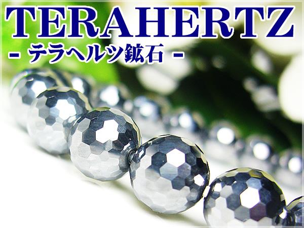【高品質】テラヘルツ鉱石8mmブレスレット/多面カット・ミラーボール超遠赤外線/健康「39ショップ」