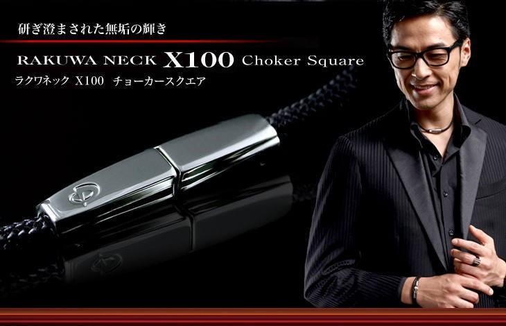 ファイテン RAKUWAネックX100 チョーカースクエア最高含浸濃度『X100』