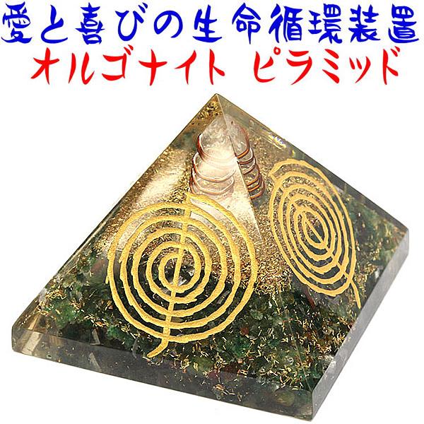 オルゴナイトピラミット/アベンチュリンのレイキ・マントラシンボル【愛と喜びの生命循環装置】/P19Jul15