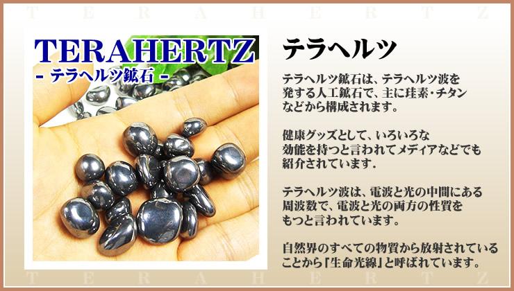 50mm巨大丸玉【高品質】テラヘルツ鉱石/超遠赤外線/健康