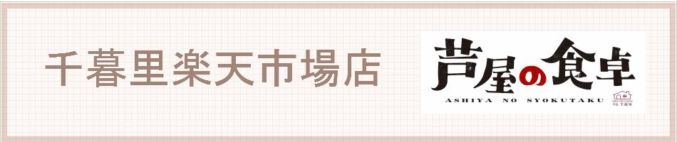 千暮里 楽天市場店:無添加調味料シリーズ「芦屋の食卓」正規販売店