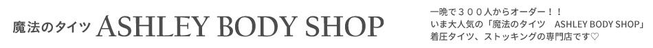 着圧タイツ専門店@魔法のタイツ:着圧タイツ・着圧ストッキングを中心とした商品を多数取り扱っております