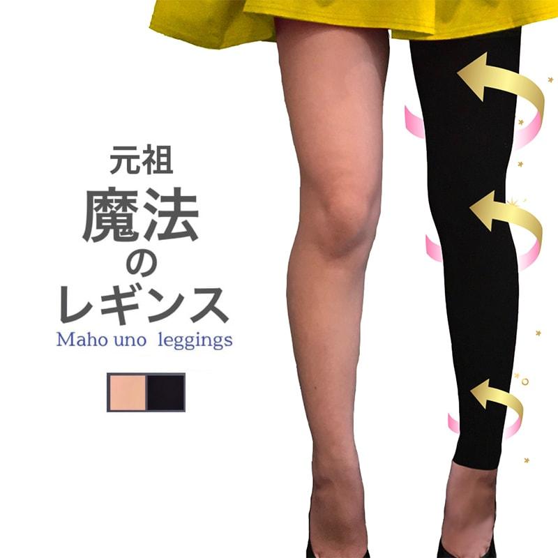 魔法のレギンス NEW&元祖モデル 着圧レギンス トレンカ 弾性ストッキング タイツ  レディース ファッション 魔法のタイツ キュキュットスリムな脚へ♪ 令和