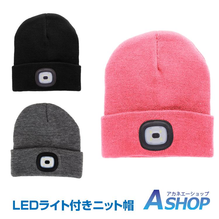 最安値挑戦中 LEDライト付きニット帽 4日20時~3%OFFクーポン 全商品オープニング価格 送料無料 ニット帽 LEDライト付き ヘッドライト メンズ フリーサイズ レディース ギフト ハンズフリー 送料込 夜間作業 防寒 ap046
