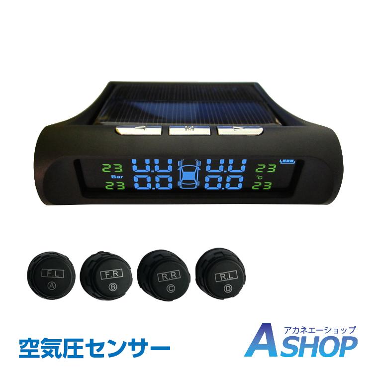 タイヤ空気圧センサー 送料無料 タイヤ 空気圧 モニタリング センサー チェック 測定 モニター 計測 ソーラー 大好評です LCD 温度 USB 無線 TPMS ワイヤレス ee209 メーカー公式 ディスプレイ 監視 アラーム