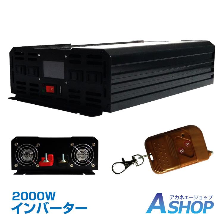 <一部予約>【送料無料】 インバーター 2000W 正弦波 12V 24V リモコン付き モニター表示 車 コンセント4個 USB1個 AC100V 直流 交流 変換 発電機 バッテリー 防災 ee220