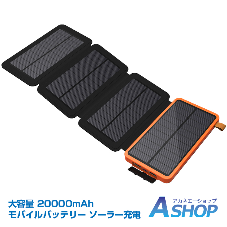 キャンプにおすすめ ソーラー対応モバイルバッテリー 8 25限定2000円以上で3%OFFクーポン 激安超特価 送料無料 店内全品対象 おすすめ アウトドアPSE モバイルバッテリー ソーラー充電 Android ソーラーパネル4枚搭載 デジタルカメラ iPad iPhone mb073 太陽光充電