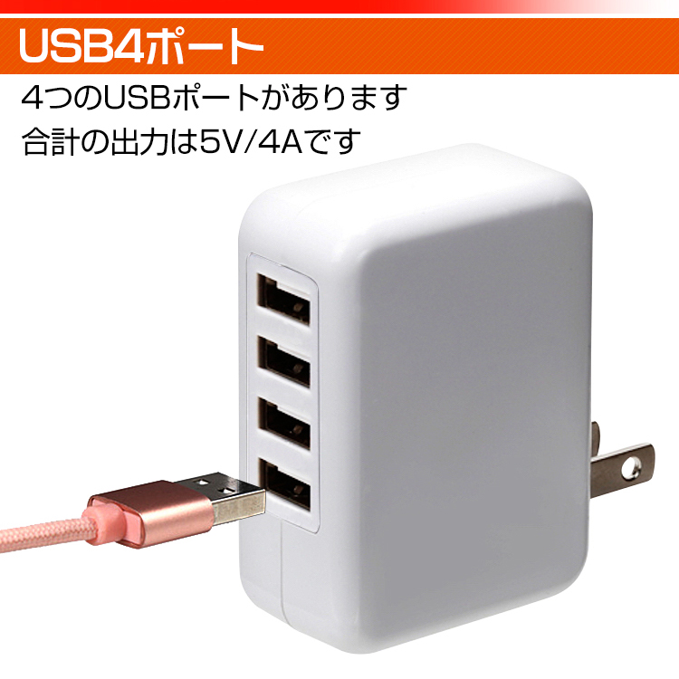 Four shares of AC adapter battery charger Universal Serial Bus ports  folding 5V 4A iPhone smartphone tablet Android outlet mb123
