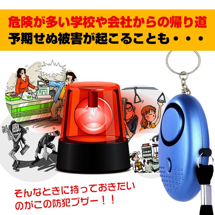 Alarm bell buzzer LED child school satchel woman primary schoolchild  disaster prevention decibel 130dB megavolume ny131 for the security goods
